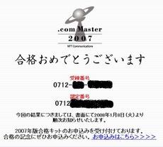 ドットコムマスター合格発表!