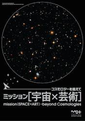 ミッション[宇宙×芸術]