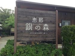 銀の森⇒馬籠宿⇒妻籠宿⇒鬼岩公園