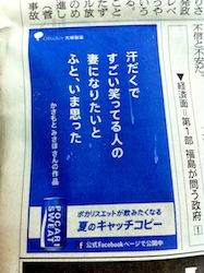 新聞広告コピー