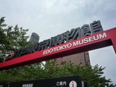 東京マスターへの道2(両国・江戸東京→東大→上野)
