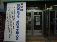 尼崎→長居