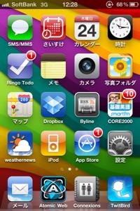 [メモ]iPhoneアプリまとめ(ビジネス編)