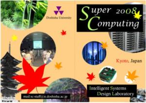 京都とスパコンと日本と同志社と研究室!
