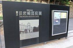 旧岩崎邸庭園&東京大学