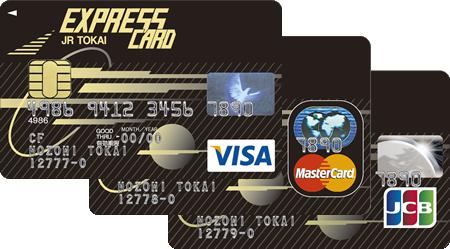 JRエクスプレスカード