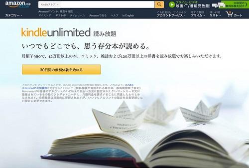 amazonの本読み放題サービス