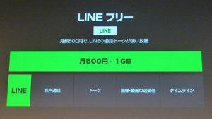 月額500円でLINEが使い放題(LINEモバイル)