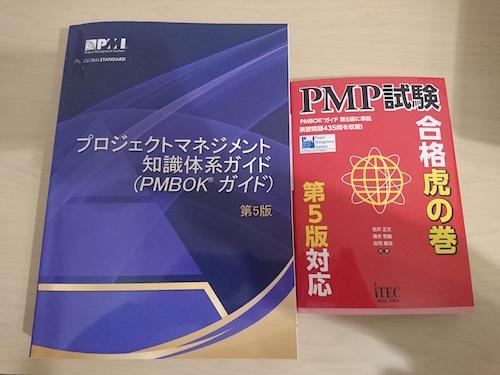 PMP試験勉強開始