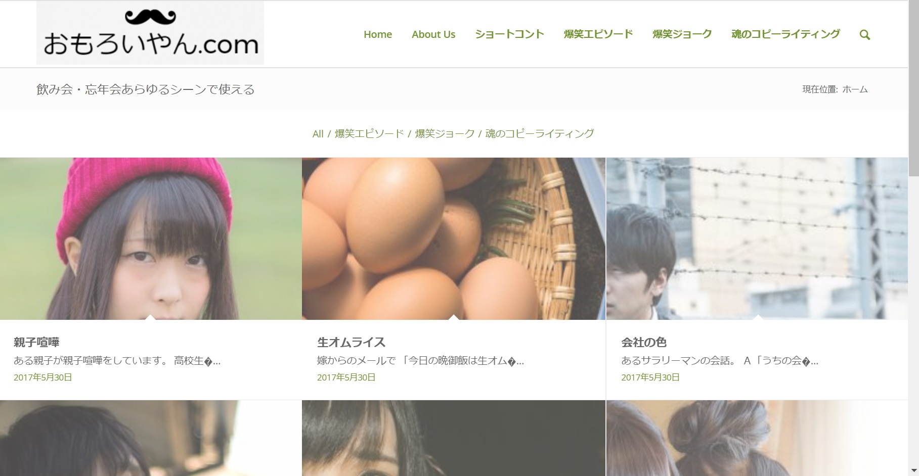 おもろいやん.com開設