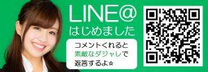 おもろいやん.com公式LINEアカウント
