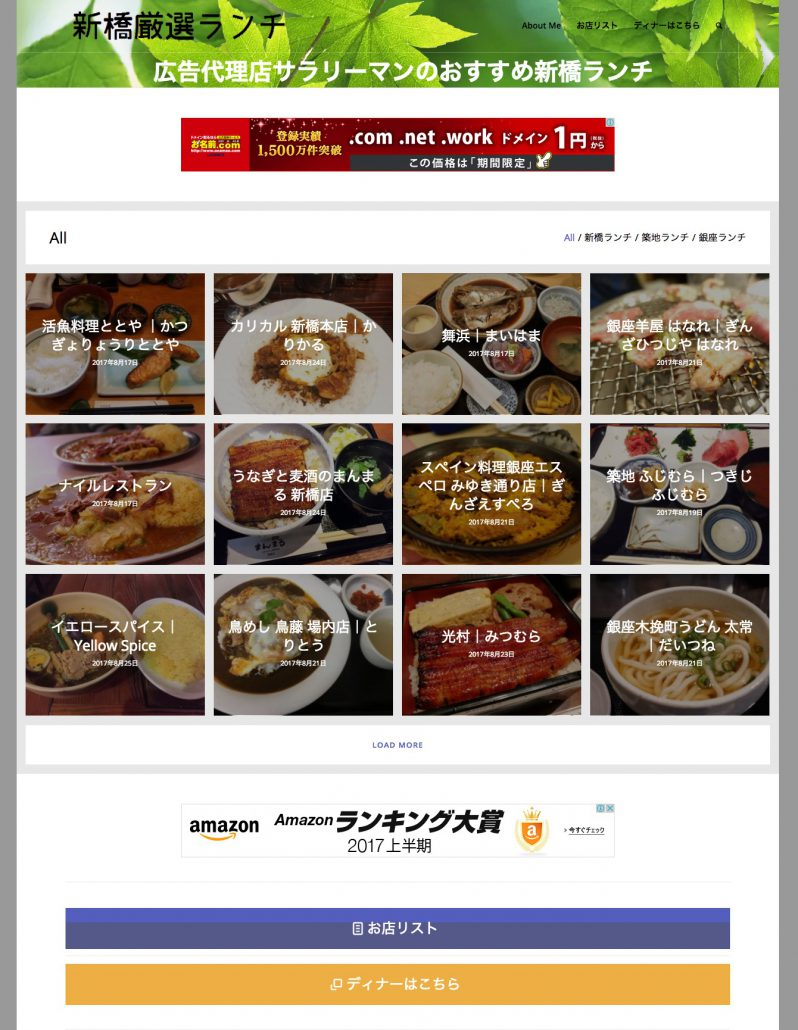 新橋厳選ランチ・新橋厳選ディナー サイトオープン