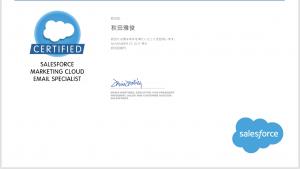 セールスフォース認定 Marketing Cloud メールスペシャリスト合格