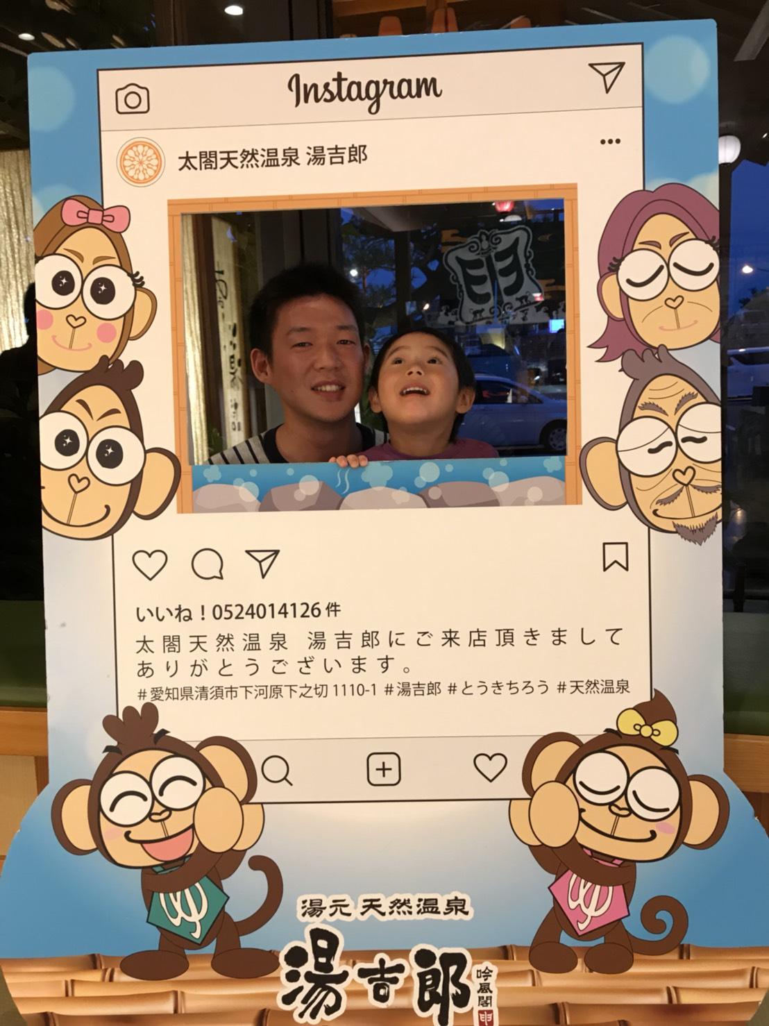子育ての合間、念願の湯吉郎へ行くことに成功!