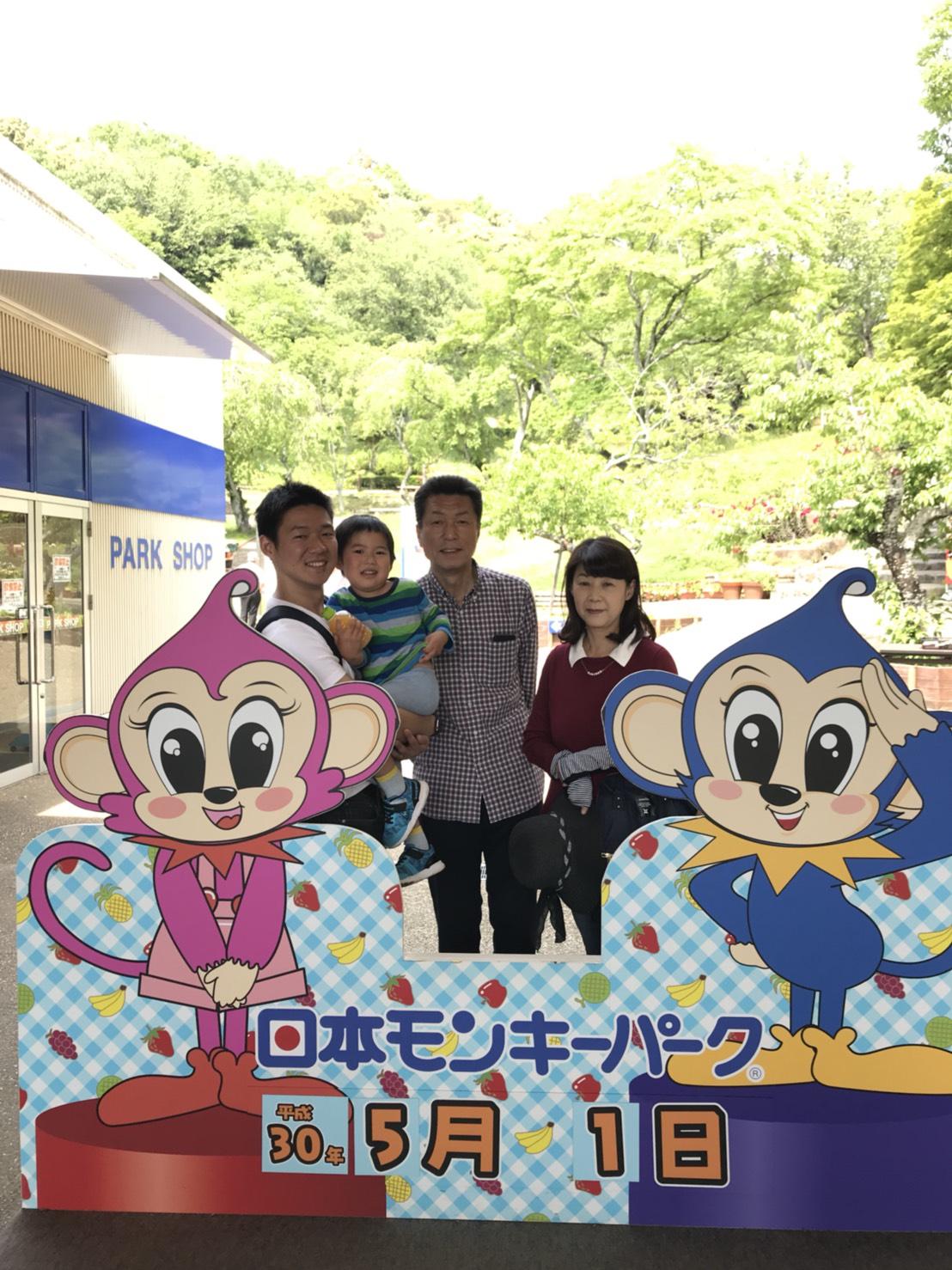 犬山の日本モンキーパークでウルトラマンごっこ!