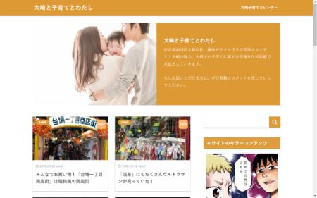 「大崎と子育てとわたし」サイトがオープン!