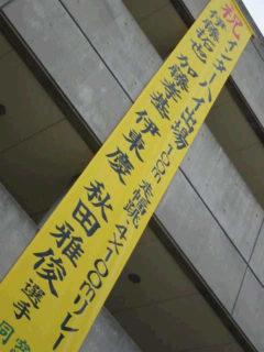 滝高校陸上競技部 垂れ幕(全国大会出場)