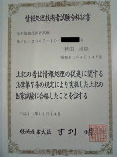 基本情報技術者試験合格証書。