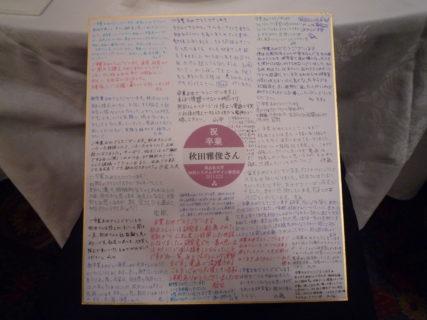 スプリングレター原稿2011