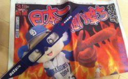 中日スポーツ3D新聞