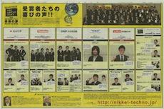日経新聞に研究室の後輩掲載