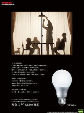 [CM]東芝 LED電球 CM 10年
