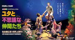 劇団四季:ユタと愉快な仲間たち