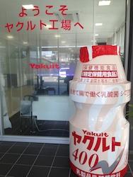 愛知ヤクルト工場