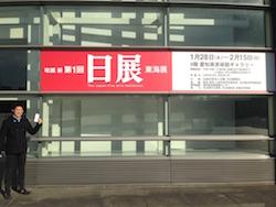 日展⇒名古屋テレビ塔