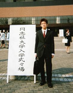 同志社大学入学式