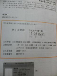 学籍番号0001