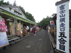 富士山登山(須走ルート)1日目
