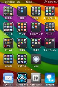 [メモ]iPhoneアプリまとめ(娯楽・ゲーム編)