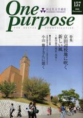 OnePurposeデビュー