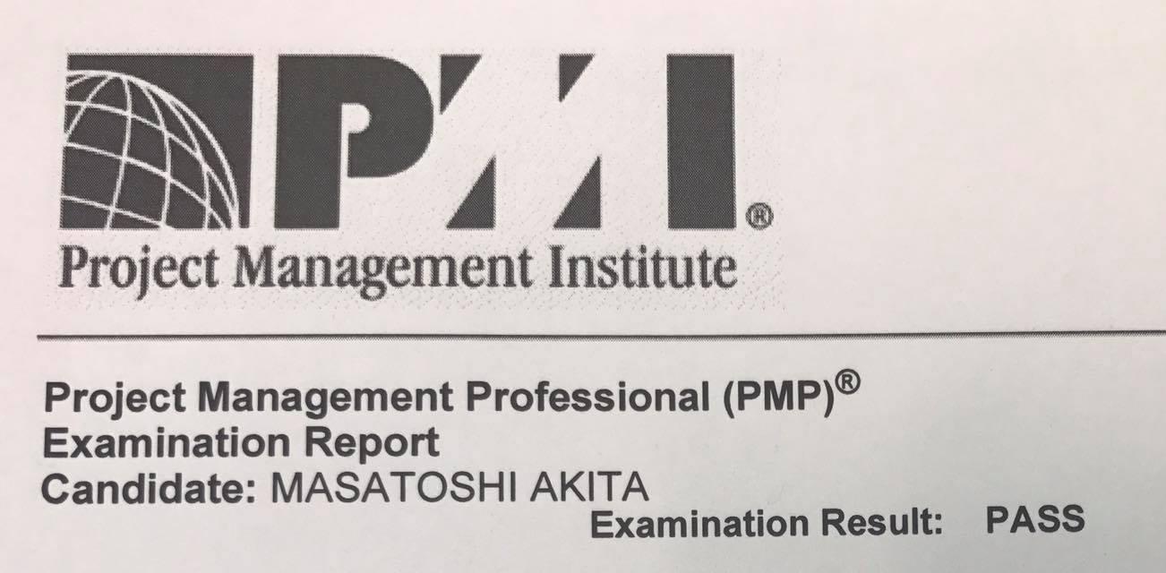 PMP(プロジェクトマネジメント・プロフェッショナル)合格