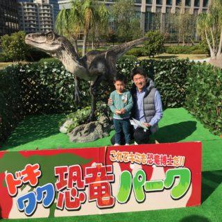 ドキワク恐竜パーク