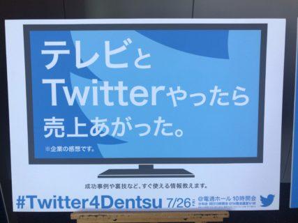 Twitterイベント