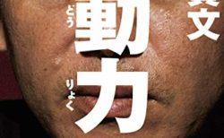 多動力 (幻冬舎文庫)