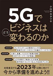 5Gでビジネスはどう変わるのか