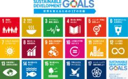 SDGs(Sustainable Development Goals:持続可能な開発目標)推薦図書