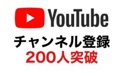 YouTubeチャンネルの登録者数が200人になりました!