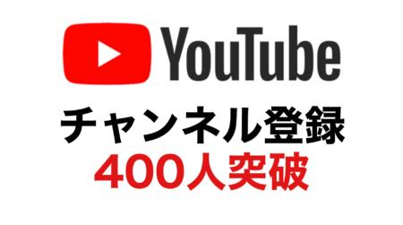 YouTubeチャンネルの登録者数が400人になりました!