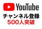 YouTubeチャンネルの登録者数が600人になりました!