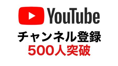 YouTubeチャンネルの登録者数が500人になりました!