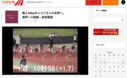 リクゲキ ‐陸上どっぷり劇場‐ 記事デビュー