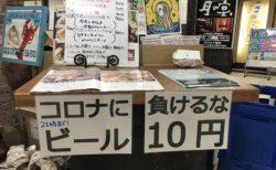 何杯飲んでもビール1杯10円