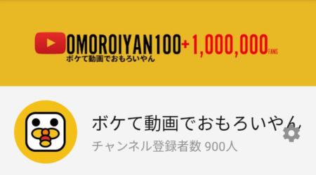 【祝】YouTubeチャンネル登録者900人突破!