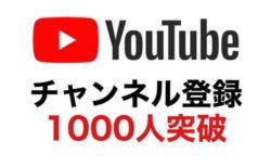 【祝】YouTubeチャンネル登録者1000人突破!