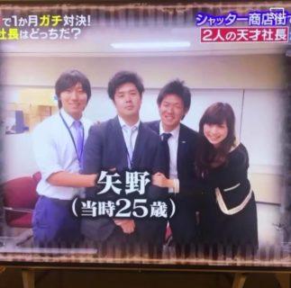 矢野のおかげでメディア露出が止まりません。