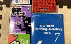 英語学習スタイル